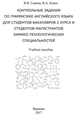 КОНТРОЛЬНЫЕ ЗАДАНИЯ ПО ГРАММАТИКЕ АНГЛИЙСКОГО ЯЗЫКА ДЛЯ СТУДЕНТОВ  Кафедра иностранных языков и лингвистики